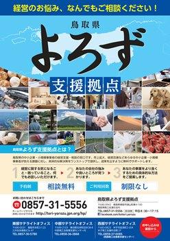 鳥取県よろず支援拠点PR-2017