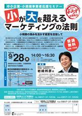 「小が大を超えるマーケティングの法則」セミナー開催 @ 新日本海新聞社中部本社ホール | 倉吉市 | 鳥取県 | 日本