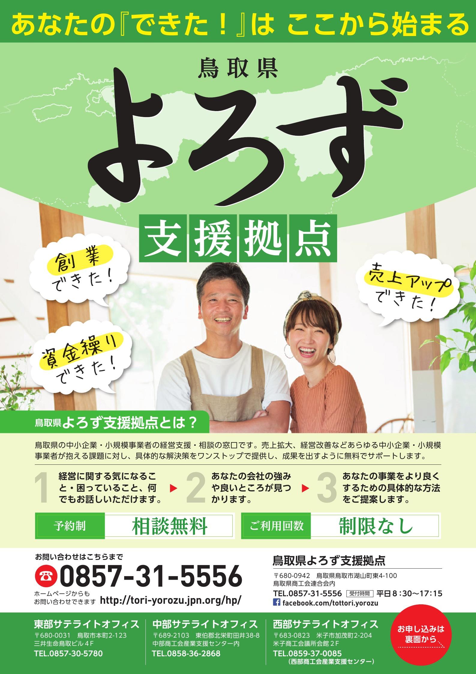 鳥取県よろず支援拠点PR-2018