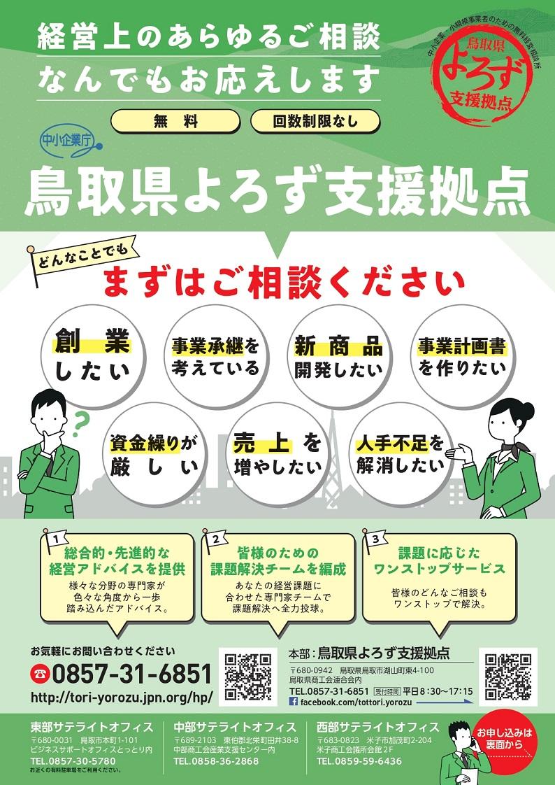 鳥取県よろず支援拠点PR-2020