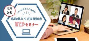 鳥取県よろずzoomセミナー