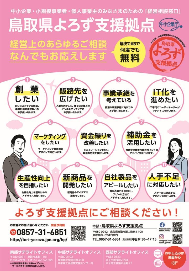 鳥取県よろず支援拠点PR-2021